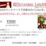 イシカワ - クリスマスランチ2016