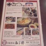 57804244 - メニューの西郷丼