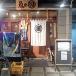 57808386 - 中央区 舞鶴にある海鮮系居酒屋さんです
