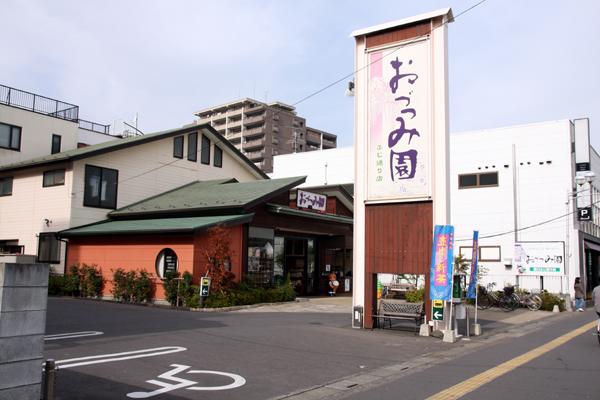 おづつみ園 ふじ通り店