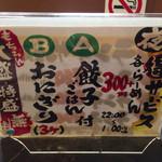 じゃんまるらーめん - 2016.10.21  ランチメニュー