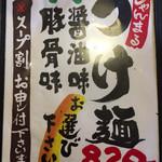 じゃんまるらーめん - 2016.10.21  メニュー