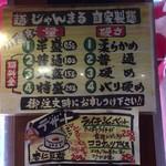 じゃんまるらーめん - 2016.10.21  麺の量も硬さも選択自由