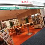 MMCオーガニックカフェ  - おそと