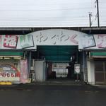 ごはん処 藤井堂 -