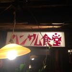 ハンサム食堂 - 看板