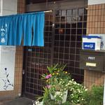 みの勝 - 店舗入口