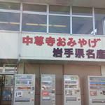平泉レストハウス -