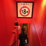 戸越バル18番 -