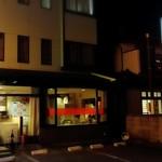 拉麺 阿吽 - 店舗外観