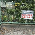 087cafe - 宮前郵便局の隣にある駐車場No.1とNo.18が当店の駐車場です。(写真はNo.1)