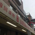 キムチの山田商店 - お店の外観