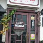 アラビゴコーヒー - 店舗外観その2