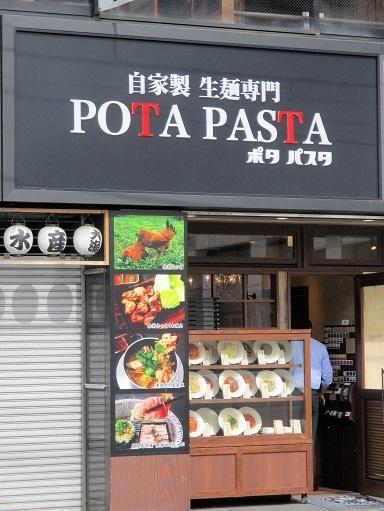 ポタパスタ 北千住店