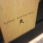 SUSHI TOKYO TEN、 - お店外観