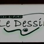 ラーメン ル・デッサン - かんばんばん!