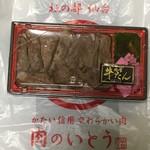 肉のいとう - 肉厚牛タン弁当1680円税込