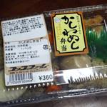 コッコファームたまご庵 物産館 - 料理写真:かしわめし弁当 \360