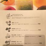THE BROOKLYN CAFE - コールドプレスジュースは4種
