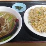 台湾料理 餃子坊 - ランチセット(台湾塩ラーメン・炒飯)