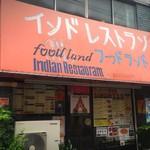 インドレストラン フードランド -