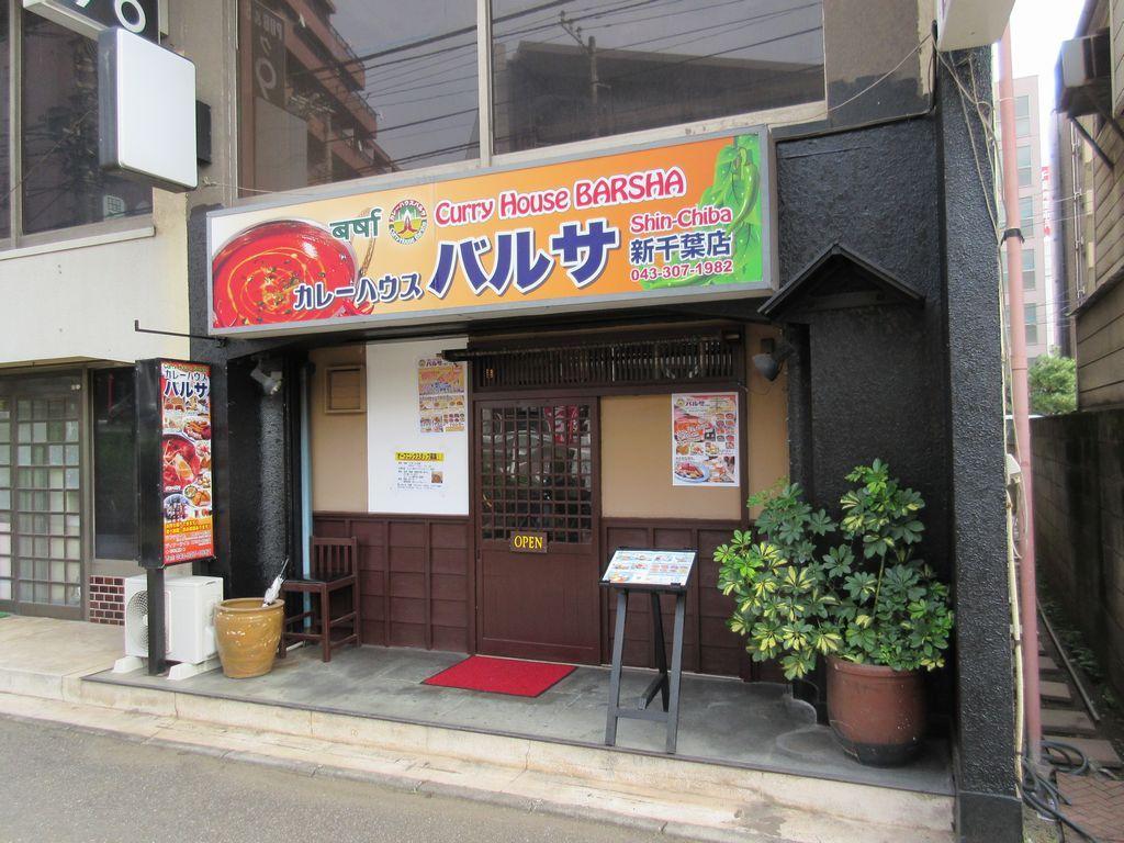 カレーハウス バルサ 新千葉店