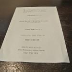 アキヒサ ハンダ - 2016年10月22日 本日のメニュー