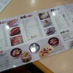 廻転寿司 海鮮 - メニュー2