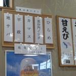 廻転寿司 海鮮 - 本日の地魚