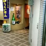 濱匠 名駅別邸 -