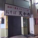 天かめ - 開店準備工事中(2016年10月)