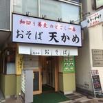 天かめ - 店頭(2016年10月)