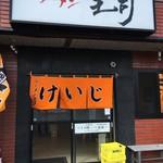 ラーメン 圭司 - 店舗外観