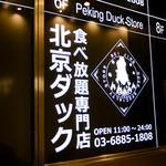 北京カォヤテン - ビルの入口(受付は5F)
