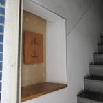 小山 - 階段上り口の店名プレートが目印です♪