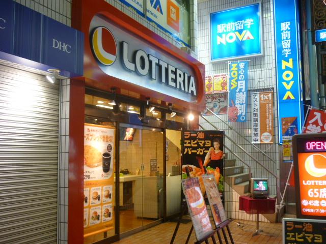 ロッテリア 松山銀天街店