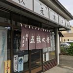 秋元菓子舗 -