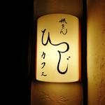 57863836 - 『祇をん ひつじカフェ』さんの店頭の外灯~♪(^o^)丿