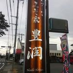 みそ家 豊潤 - 最寄駅は番田駅。駅から徒歩3分くらいかな。相模線と並行して走る道沿い。