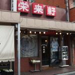 57864962 - 芦花公園駅のすぐ近くにあります