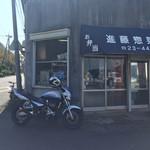 進藤惣菜店 -