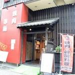 Umedameigetsukan - 大規模店舗です