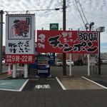 華さん食堂 - 県道沿いの 目立つ看板