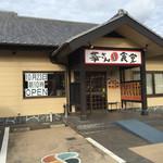 華さん食堂 - お店です 28年10月23日オープン