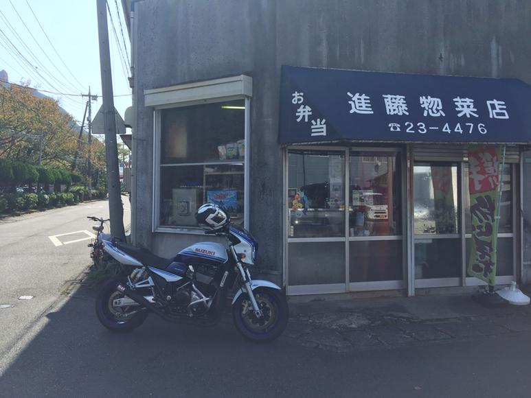 進藤惣菜店 name=