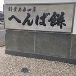 へんばや商店 -