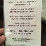 57873275 - 呉冷麺の食べ方。