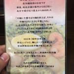 57873276 - 呉冷麺の誕生