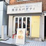 関谷スパゲティ -