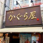 57875875 - かぐら屋(店頭)